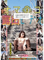 Watch SORA-022 Oma ● Co-exposure Video Kotomi Sun