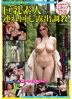 Image SORA-039 Busty Amateur Drag Rotation Exposed Torture A · M-chan (natural G Cup)