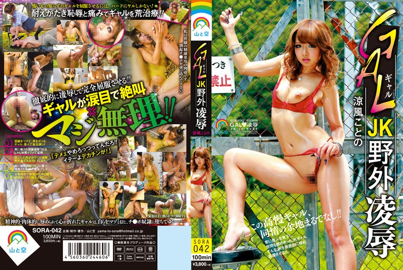 SORA-042 - GALJK Outdoor Humiliation Cool Breeze Kotono