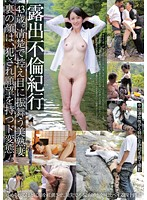 SORA-043 - 43-year-old Exposed Affair Travelogue. Face Of Beautiful Mature Tsumaura Behaving Modest Innocent Is, De Transformation Ririko San Ririko Sound With A Desire Fucked