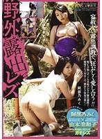 SORA-045 Outdoor Exposure Lesbian Abe 乃Miku × Miwako Yamamoto