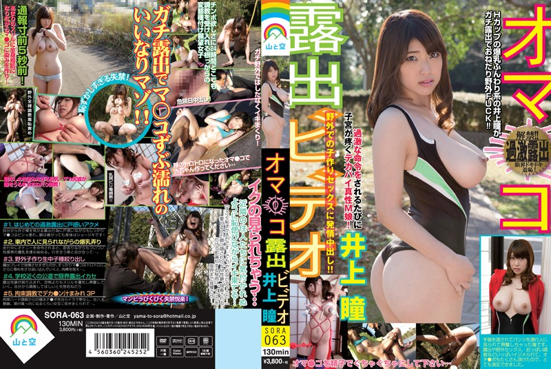 SORA-063 Leaked Pussy Video