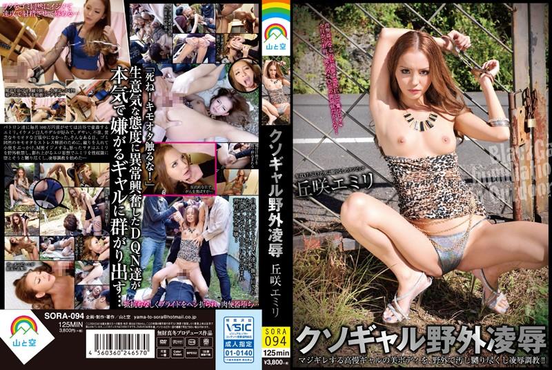 CENSORED SORA-094 クソギャル野外凌辱 丘咲エミリ, AV Censored
