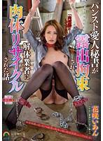 SORA-114 Pantyhose Mistress Secretary Is Flesh Recycling To Dismantlers Are Exposed Restraint Story Hanasaki Comfort