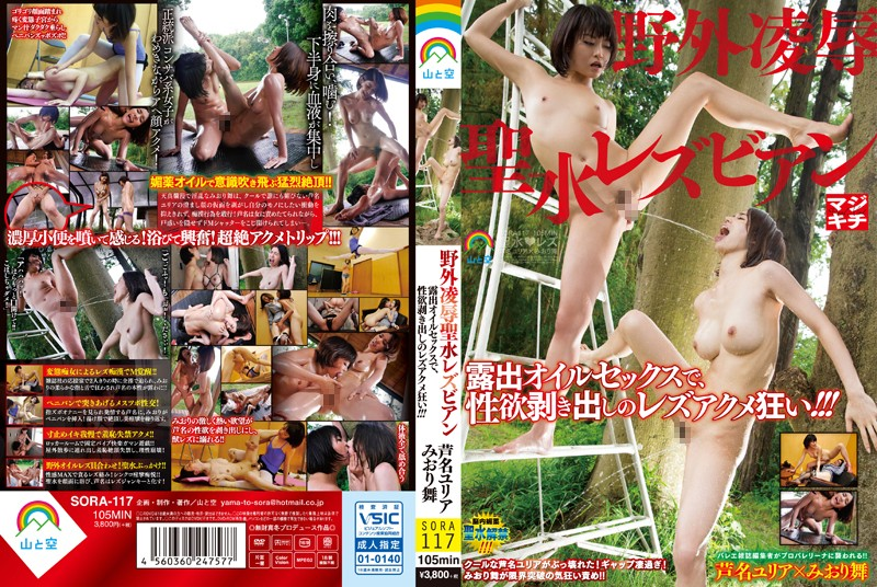 SORA-117 Outdoor Humiliation In The Holy Water Lesbian Exposed Oil Sex, Libido Bare Rezuakume Crazy! ! ! Ashina Yulia Mai Miori