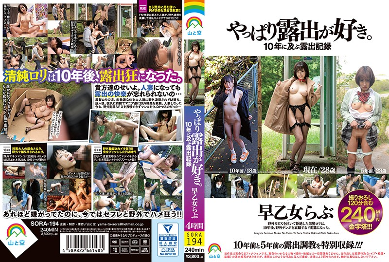 sora-194after-all-i-like-exposure10-year-exposure-record-saotome-rabu-4-hours
