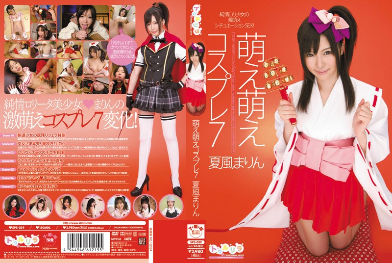 sps039pl SPS 039 Marin Natsukaze   Very Infatuating 7 Costume Play