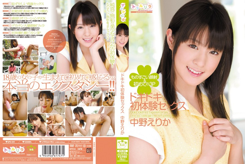 SPS-041 ドキドキ初体験セックス 中野えりか