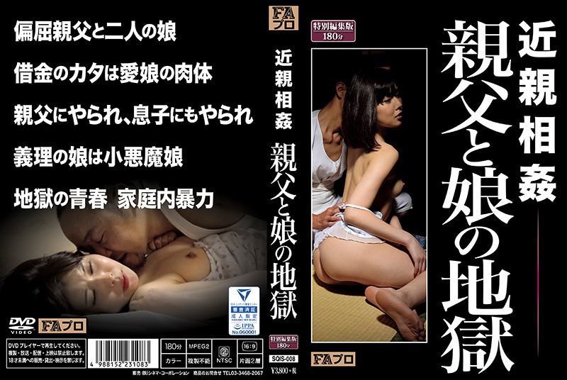 SQIS-008 Incest Father And Daughter Hell