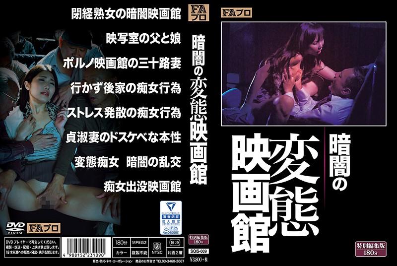 SQIS-009  Dark Pervert Cinema