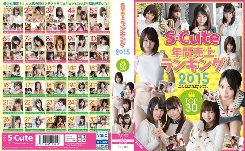 白咲碧 SQTE-109 S-Cute年間売上ランキング2015 Top30  4時間以上作品