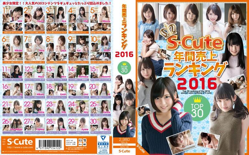 S-Cute年間売上ランキング2016 Top30 (SQTE-148)