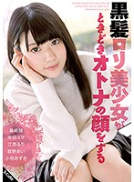 SQTE-178 A Black Hairy Lolita Girl Sometimes Makes A Face Of An Adult