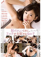 SQTE-199 Embarrassingly, A Girl Who Loves Sex