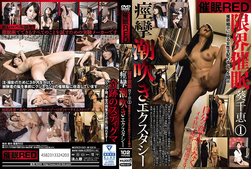 [SRED-001] Hypnosis RED Limit Hypnosis Aoi Chie 1 Convulsion Squirting Ecstasy