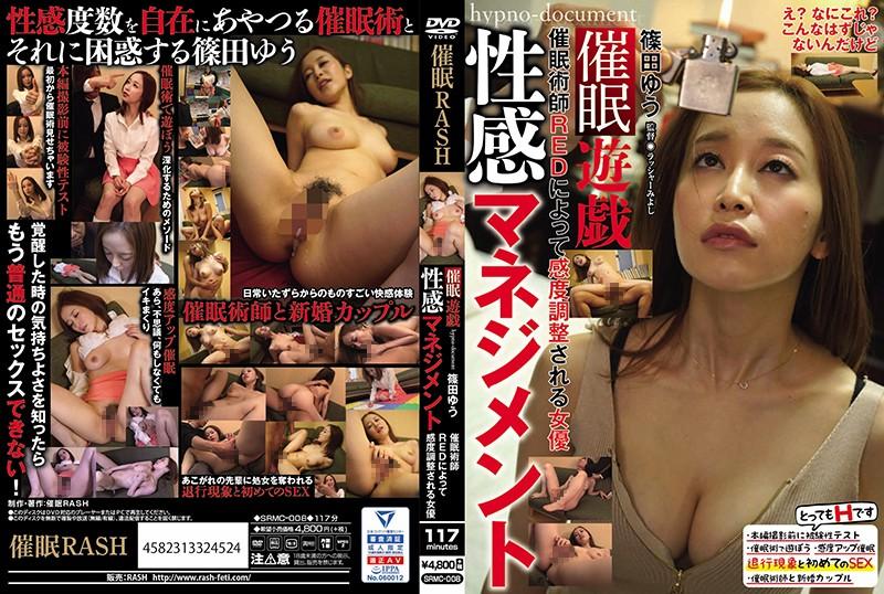 SRMC-008 Hypnosis Play Yu Shibata