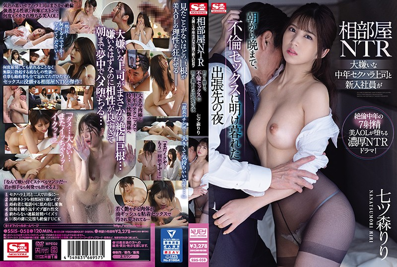 SSIS-058 Shared Room NTR A Middle-aged Sexual Harassment Boss And A New Employee Who Hate It From Morning Till Night, The Night Of A Business Trip Where They Had An Affair Sex Riri Nanatsumori (Blu-ray Disc)