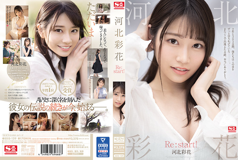 SSIS-129 Saika Kawakita Re: Start!