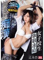 SSNI-024 Girls' School Student Strong · Constrained · Union · Restrained Nonresistant Molester Hisashi Tsujimoto