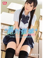SSNI-036 A Fascinating 'absolute Area' School Girls Mini Skirt, Knee High, Living Leg Chirarism Hashimoto There
