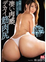 Awesome Carnivorousness, Decoy Muscle Butt Ultimate Big Butt Fetishism AV Yui Miyu