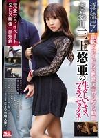 遂に流出!国民的アイドルの熱愛スキャンダル動画 密着32日、三上悠亜の生々しいキス、フェラ、セックス…完全プライベートSEX映像一部始終 SSNI-127画像