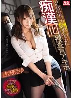 SSNI-165 A Molesting Agent Who Was Aimed At A Devil Group Akiho Yoshizawa Akiho