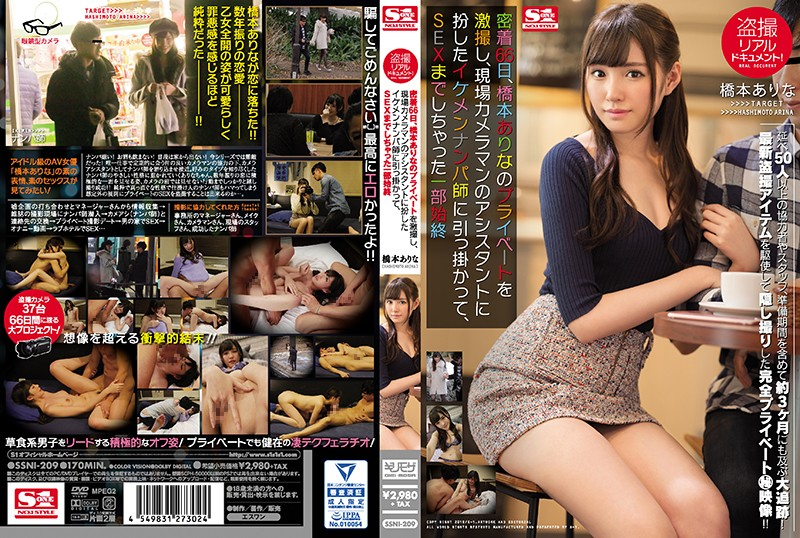 SSNI-209 Voyeur Real Document!Closely On 66th, Hashimoto Is Doing A Lot Of Private Photographs, Caught By A Handsome Guy Who Was Dressed As A Field Photographer's Assistant,
