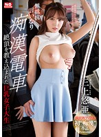 Big Boobs Female College Student Who Was Taught Nonresistance Compromised Masturbating Train Crown Yuko Mikami