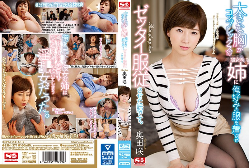 [SSNI-271] My Girlfriend's Big Sister Is Feeling Self-Conscious About Her Big Tits, So I Made Her Wear The Kind Of Clothes That I Liked, And I Forced Her To Obey My Every Wish Saki Okuda