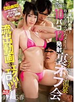 [SSNI-317] For 10 People Only! Koharu Suzuki 2 Days And 1 Night Of No-Holds-Barred Fuck Fest With Her Fans, 10 Fucks, 13 Ejaculations. The Leaked Footage Of What Happened During The Private Hot Spring Meet-Up Is Nasty And Hot!