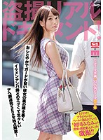 [SSNI-397] Secretly Filmed Documentary. The Inside Story On The Usually Private Minami Hatsukawa's First Love!! A Handsome Flirt Reveals her True Face, Orgasmic Sex!