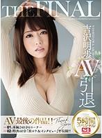 THE FINAL 吉沢明歩AV引退 SSNI-420画像