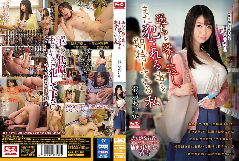SSNI-455 I'm Expecting To Repeat The Mistake And Be Committed Again Yumeno Aika