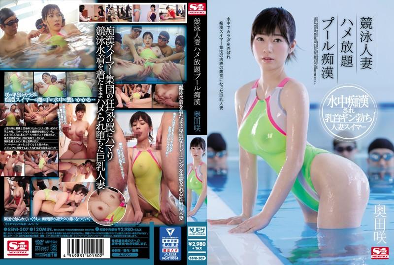 SSNI-507 Swimming Married Woman Fuck Marathon Pool Pervert, Saki Okuda