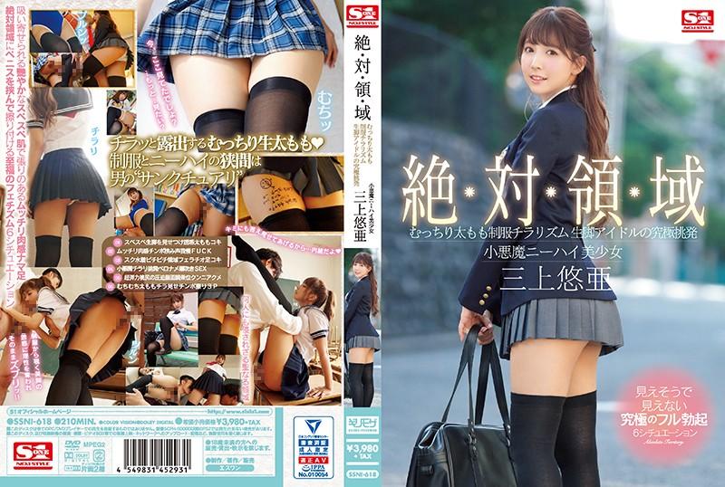 http://pics.dmm.co.jp/mono/movie/adult/ssni618/ssni618pl.jpg