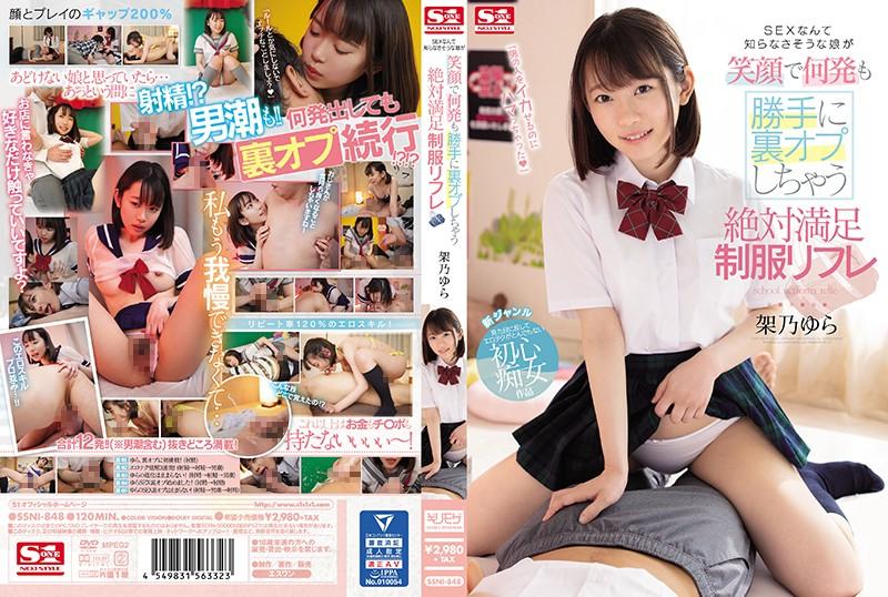 【中文】[SSNI-848] 不知道做愛的女孩展現笑臉擅自搞起地下服務也讓人絕對滿足的制服按摩 架乃由羅