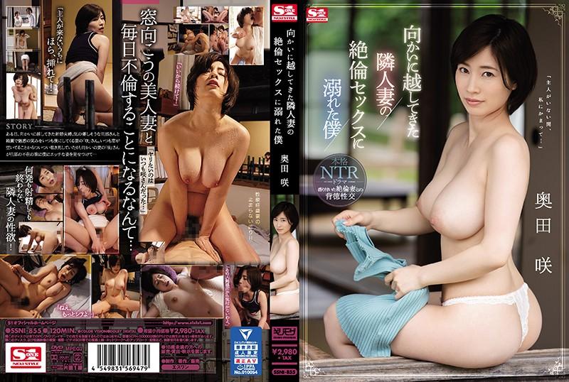 【中文】[SSNI-855] 沉溺在與對面搬來人妻絶倫性愛的我 奧田咲