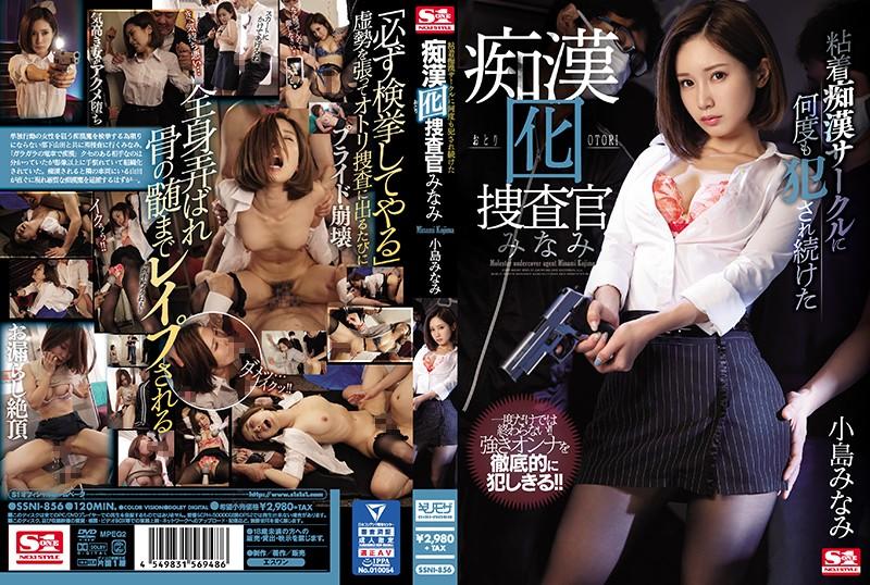 【中文】[SSNI-856] 被粘着痴漢社團持續侵犯的搜查官南 小島南