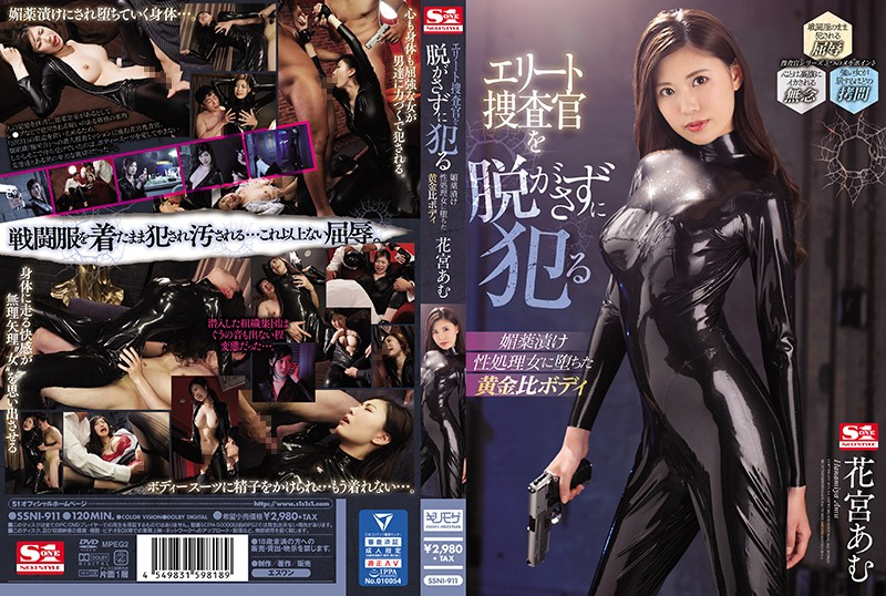 http://pics.dmm.co.jp/mono/movie/adult/ssni911/ssni911pl.jpg