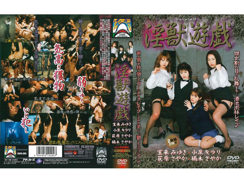 2003 - SSPD-005 DIRTY Play Koizumi Kirari, Kusunoki Sayaka, Hagiwara Sayaka, Hourai Miyuki