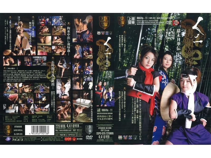Tsukino Shizuku SSPD-020 Rape Torture Kunoichi Bakumatsu Den Hana Mon  和服、喪服