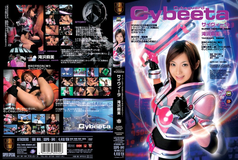 Special Effects SSPD-041 Asami Takizawa Vita Rhino 中出し