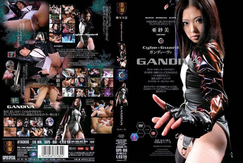 sspd056pl [SSPD 056] Cybe Guard GANDIVA 亜紗美