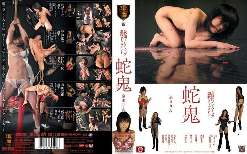 Marin Izumi Demon Snake Five Hours Non-stop Document Torture