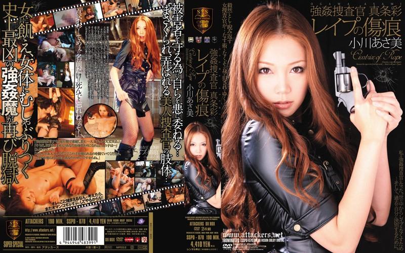 [SSPD-078] 強姦捜査官 真条彩 レイプの傷痕 小川あさ美