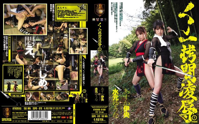 Restraint SSPD-079 Ito Yuna Mizumoto Five Central Asuka Rape Torture Kunoichi  くノ一