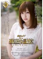 Yuku Storage Cruel Woman Living With Rape Is Naive, Yukiko Suo ...