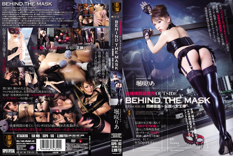 sspd103pl SSPD 103 Ria Horisaki   Female Body Torture Research Lab, Outside Behind the Mask, Episode 01   Masked and Swooning, Legendary Queen