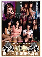 SSPD-106 - Manufacturer Collaboration Work! Secret Hot Spring Spa Yukemuri Of Enslavement Plan